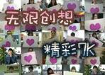 《无限创想 精彩7K 》宣传片