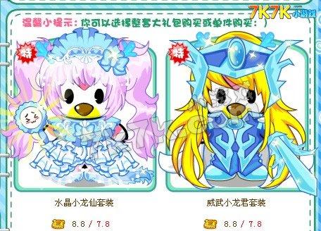 妖精王服神秘世界套装 奥比岛1月7日攻略