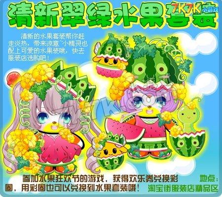 奥比岛水果套装家族动物家具