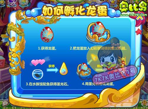 本周更新:      奥比岛动漫嘉年华开幕      奥比岛龙娃的海贼王