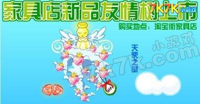奥比岛4月2日快报 天使之星友情树上市