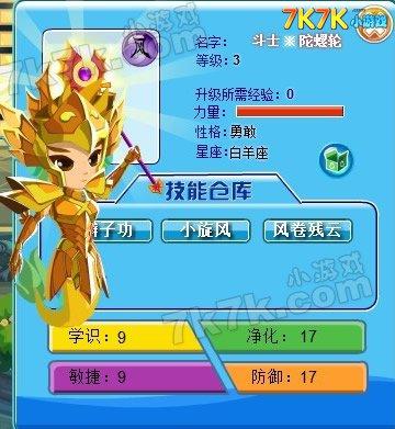 7k7k小游戏大全换装_海宝彩虹城攻略 玩偶捕获及星使变身(3)_7k7k彩虹城任务攻略