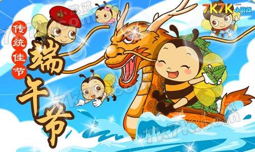 庆端午百花粽子赛龙舟 蜂蜂乐园6月11日