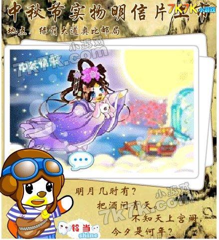 中秋节实物明信片上市 奥比岛9月3日攻略
