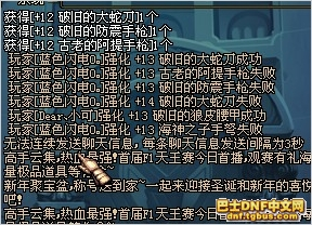 dnf强化13武器技巧_DNF强化武器技巧+13海妖成功经验截图及文字分享(2)_7k7k赛尔号2